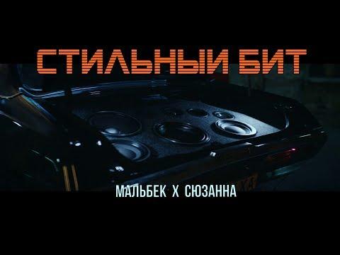 Мальбэк х Сюзанна - Стильный Бит (трип)