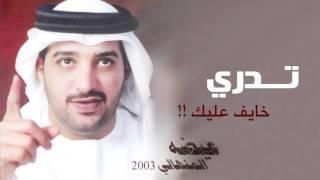 تحميل اغاني عيضه المنهالي - تدري (النسخة الأصلية) | 2003 MP3