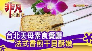 北平金廚新蔬食料理餐廳