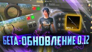 ПОЛНЫЙ ОБЗОР ОБНОВЛЕНИЯ 0.12 - RPG-7, РУЧНОЙ ОРЕЛ, МОДИФИКАЦИЯ ПРИЦЕЛА!!!