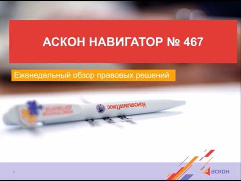 Ролик Навигатор 467