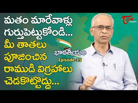 Bharateeyam | EX DGP K Aravinda Rao IPS | Epi #15 |  | TeluguOne