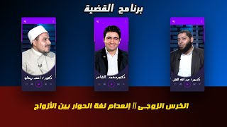 الخرس الزوجى برنامج القضية مع دكتور محمد الشاعر والشيخ أحمد ريحان