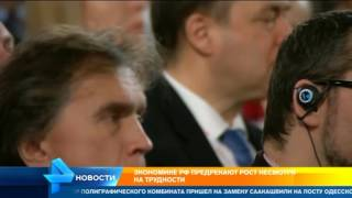 В Москве открылся Гайдаровский форум