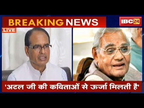अटल बिहारी वाजपेयी स्वास्थ्य अपडेट: मुख्यमंत्री शिवराज सिंह चौहान वाजपेयी के बारे में भावुक चला गया