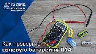 Тест батареек R14