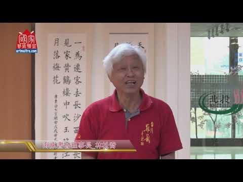 2019三民書畫會會員聯展開幕式 海東書會理事長 林松喬