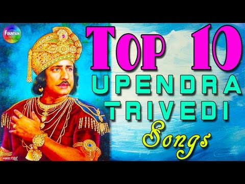 Top 10 Upendra Trivedi Gujarati Songs   Gujarati Movie Songs   Old Gujarati Songs