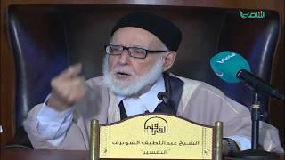 تفسير القرآن الكريم 137 / البقرة