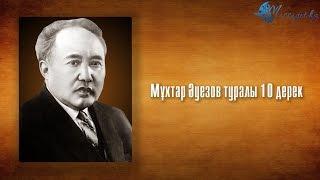 Мұхтар Әуезов туралы 10 дерек