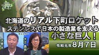 mqdefault - 【ch桜北海道】北海道のリアル下町ロケット。ステンレスで日本の製造業を支える小さな巨人![R1/8/7]