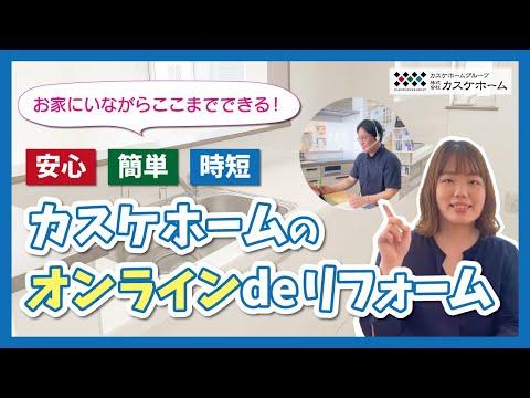 【ステイホーム】カスケホームのオンラインdeリフォーム