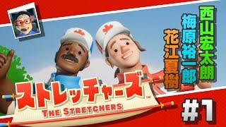 【ストレッチャーズ】声優3人が呼吸を合わせて人助け!【ゲスト:西山宏太朗&梅原裕一郎】