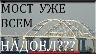 Крымский(19.06.2018)мост! Мост уже всем надоел??? Интерес падает? Посмотрим!!!