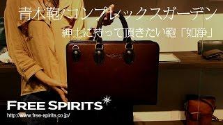 【ビジネスマンに人気!】綺麗な革が魅力のコンプレックスガーデンズのブリーフケース如浄