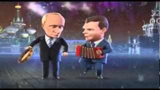Прикол!!!Путин и Медведев Новогодние частушки 2011 Мульт личности