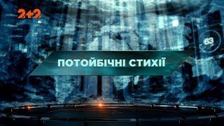 Потойбічні стихії – Загублений світ. 90 випуск
