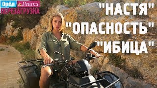 Экскурсия на квадроцикле по Ибице! Орёл и Решка. Перезагрузка
