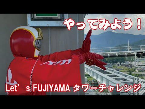 Let's FUJIYAMAタワー チャレンジ!