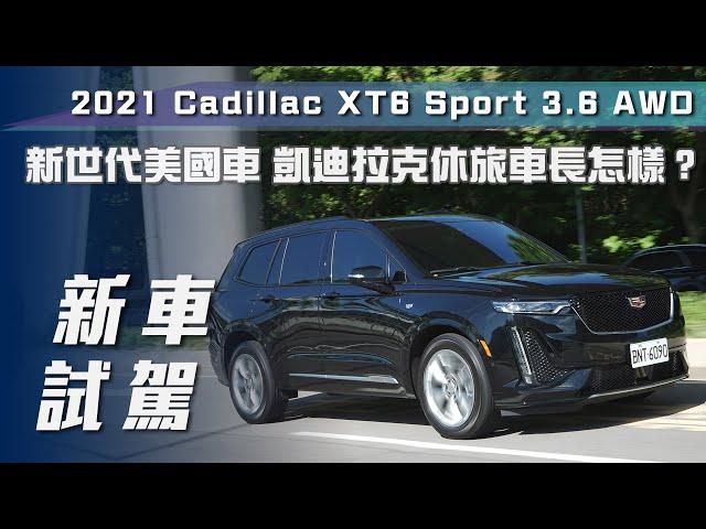【新車試駕】2021 Cadillac XT6 Sport 3.6 AWD|黑頭扮像 路上精彩【7Car小七車觀點】