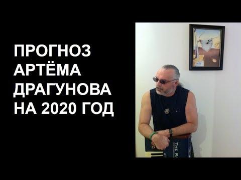 Прогноз на 2020 год от Артёма Драгунова