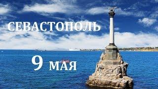 Севастополь 9 мая 2017