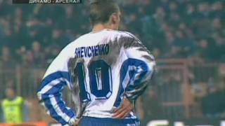 Динамо Киев - Арсенал. ЛЧ-1998/99 (3-1)