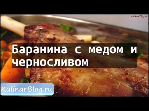 Рецепт Баранина с медом ичерносливом