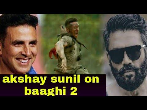 Akshay kumar और Sunil shetty ने की Baaghi 2 Tiger shroff की ज़मकर तारीफ Action king akki and sunil
