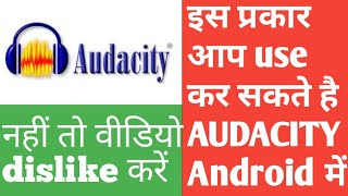 Audacity in Android!!! With proof |Now use it