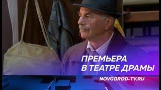 Новгородский театр драмы готовит премьеру спектакля «Прости меня»