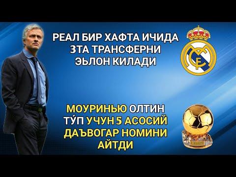РЕАЛ БИР ХАФТА ИЧИДА 3ТА ТРАНСФЕРНИ ЭЬЛОН КИЛАДИ