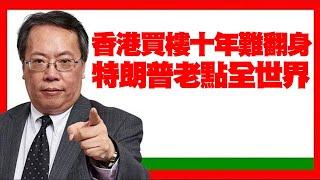 沈大師(沈振盈): 香港買樓十年難翻身  特朗普老點全世界 (沈大師講投資 d100) bji 2.1 bji 2.1