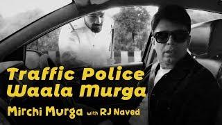 Traffic Police Waala Murga | Mirchi Murga | RJ Naved | Radio Mirchi