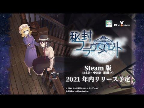 《秘封碎片》東方Project同人遊戲宣佈登陸Steam平台