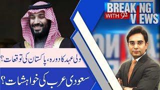 BREAKING VIEWS WITH 92   17 February 2019   Asad Ullah Khan   Orya Maqbool Jan   92NewsHD