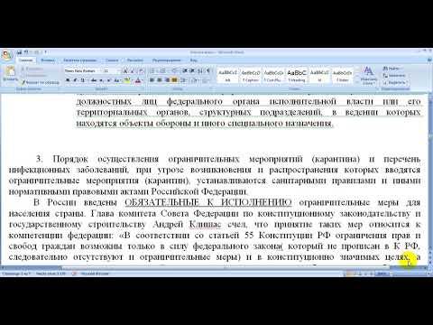 Требует от РФ бибарки и ответ по существу 04 04 2020