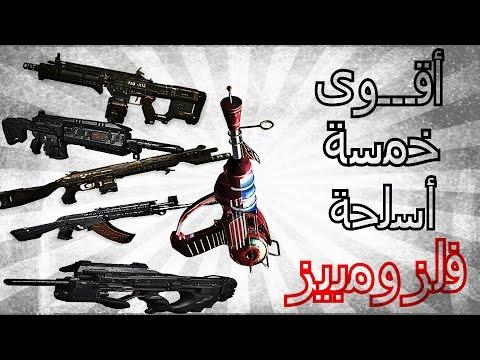 بلاك أوبس 3 زومبيز | أقوى خمسة أسلحة فبلاك أوبس 3 زومبيز !