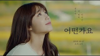 Eunji - Being There