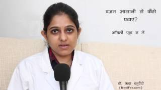 How to Lose and Maintain Weight? Weight Loss Tips (Hindi) - Download this Video in MP3, M4A, WEBM, MP4, 3GP