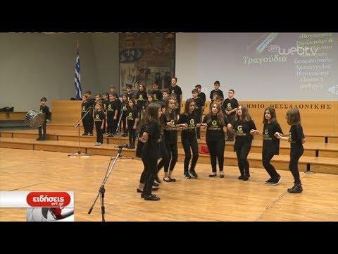 Μαθητικά βραβεία για τον «Ποντιακό Ελληνισμό» | 9/11/2019 | ΕΡΤ