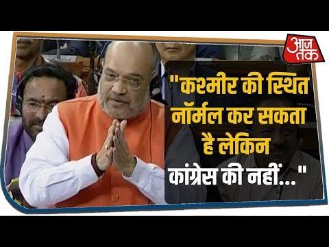 Kashmir में हालात को लेकर उठाया कांग्रेस ने सवाल, Amit Shah ने दिया ऐसा जवाब की सब चुप हो गए