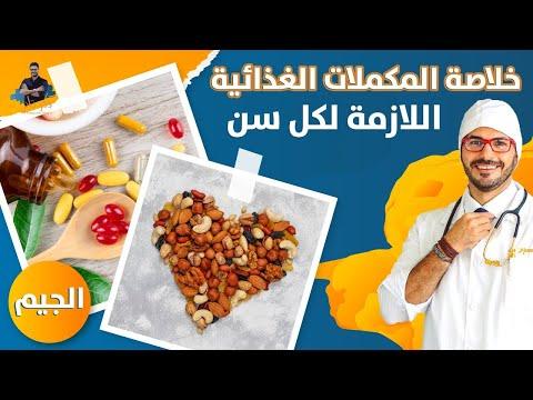 ٧٥- المكملات الغذائيه / الفيتامينات والمعادن _ الاوميجا ٣- حقيقة السنتروم / الجيم
