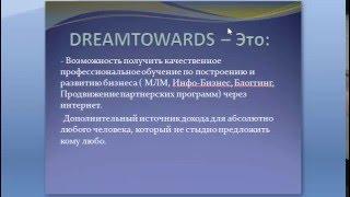 DREAMTOWARDS - Полное описание всех выгод и возможностей площадки