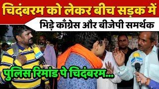 रिमांड पे चिदंबरम - काँग्रेस Vs बीजेपी समर्थकों में बीच सड़क तीखी बहस