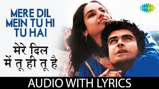 Mere Dil Mein Tu Hi Tu Hai with lyrics | मेरे दिल में