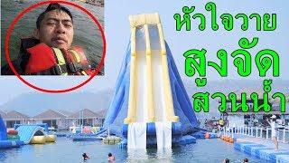 เล่นสวนน้ำสไลเดอร์ที่สูงที่สุดในประเทศไทย