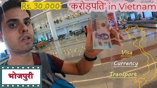 When an Indian traveller felt like CROREPATI in Vietnam || 1Rs.= 327VND
