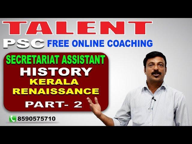 KERALA PSC | Talent Academy | Secretariat Assistant | HISTORY SPECIAL | KERALA RENAISSANCE - 2