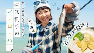 【キスの投げ釣り】基本を覚えて短時間で楽しめる。キス釣りのい・ろ・は。